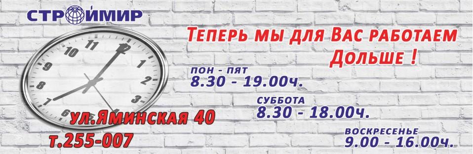 Банер 55