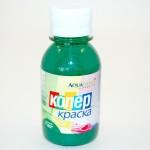 Колер- краска 102 Зеленый ( АguaNova ) 0,3 кг