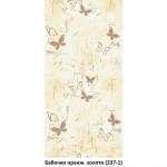 Панель ПВХ Бабочки золото 0,25х2,7