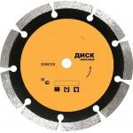 Диск алмазный 125*22,2 мм сегментный, сухой рез SPARTA /731075