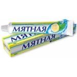 Зубная паста МЯТНАЯ 100г Лимон