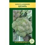 Семена Капуста брокколи Цезар среднеспелый 0,3гр. 1731670