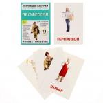 Обучающие карточки по методике Домана Профессии 1716781