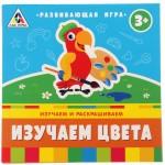 Игра развивающая Изучаем цвета 2009399