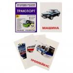 Обучающие карточки по методике Домана Транспорт 1716783