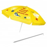 Зонт пляжный Лучшее место на пляже 1003307