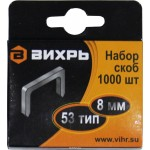 Скобы 8 мм (1000 шт) тип 53 для мебельного степлера Вихрь