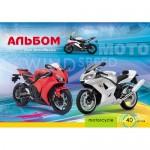 Альбом 40л ПП Современные мотоциклы, склейка 40-1247/20