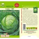 Семена Капуста Слава 0,3гр.