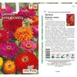 Семена цветов Циния Кураж смесь 0,3гр.
